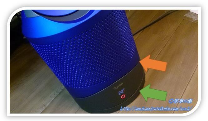 毎日ダイソンpure Hot Coolを使っている人間の感想 操作性や音